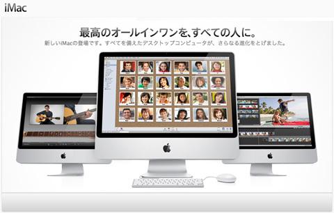 New Mac Pro, iMac, Mac mini