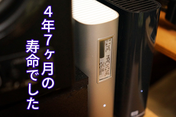 TimeMachine用外付けHDD逝く