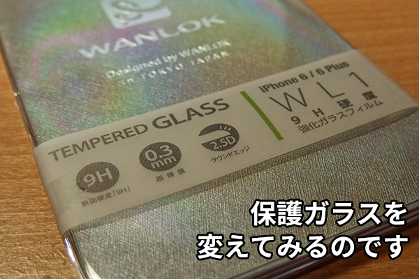 WANLOK iPhone6用液晶保護ガラス