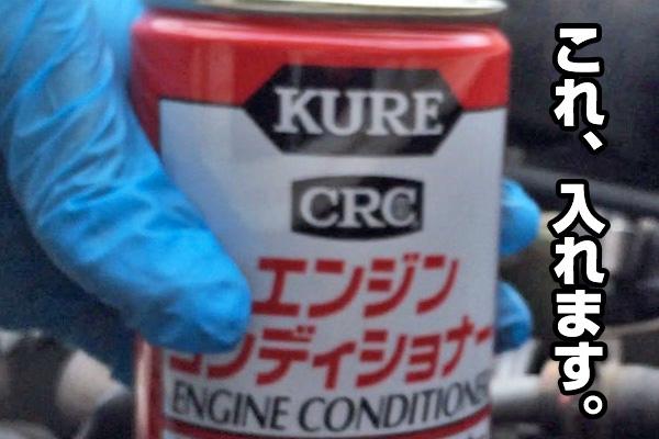 サンバー:エンジンコンディショナー