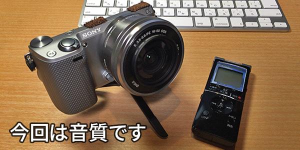 カメラとICレコーダーで音質比較
