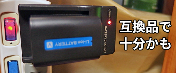 ハンディカム用互換バッテリと充電器
