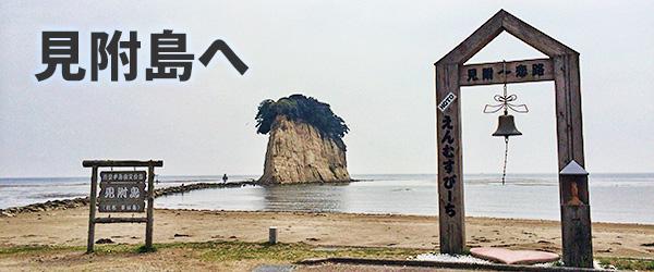 見附島へ行ってみました