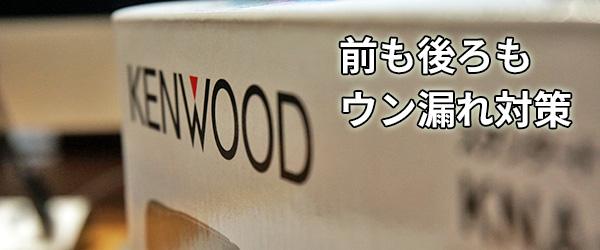 ドラレコ:KENWOOD KNA-DR300 購入