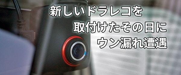 サンバー:KNA-DR300 ドラレコ取付編
