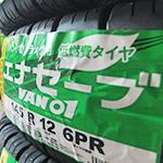 サンバー:タイヤ組換 DUNLOP エナセーブ VAN01