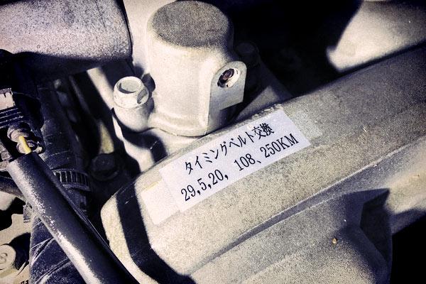ロードスター:タイミングベルト交換とオイル漏れ修理