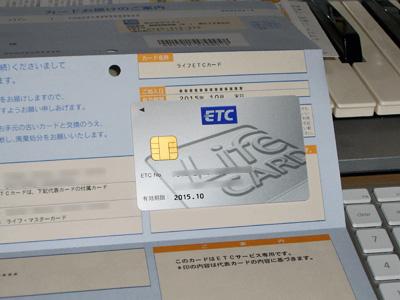 ETCカード到着