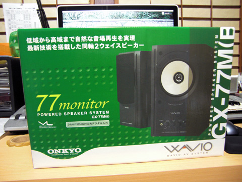 GX-77M 購入